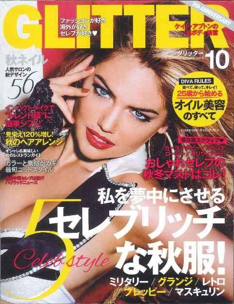GLITTER2013年10月号表紙