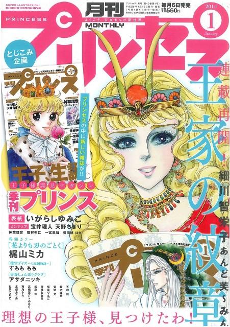 月刊プリンセス初回2014,1s
