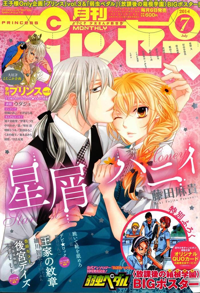 月刊プリンセス2014,7s
