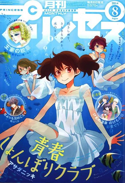 月刊プリンセス2014,8s