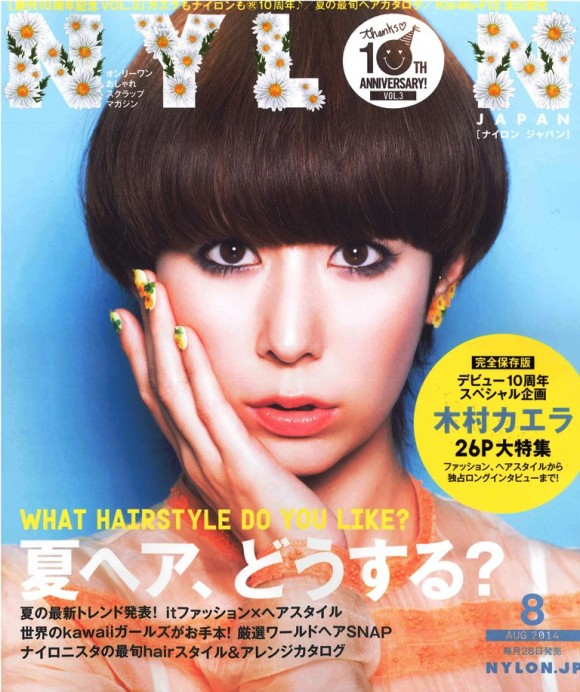 NYLON2014,8-s