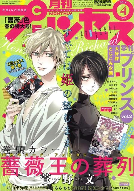 月刊プリンセス2014,4s