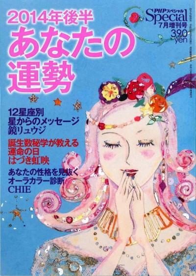 PHPスペシャル増刊号2014,7