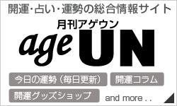 月刊ageun